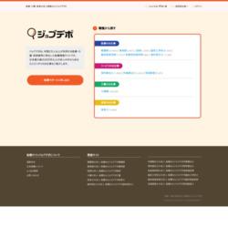 公式サイトはこちら!!!