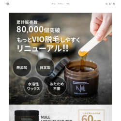 【メンズ専用 NULLブラジリアンワックス】除毛/脱毛ワックス