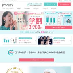 プロアクティブ通販公式サイトはこちらです。