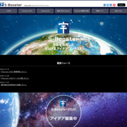 S-Booster2017