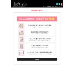 TeAmoの公式サイトはこちら