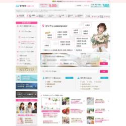 公式サイトで見る→【マイナビウエディング】