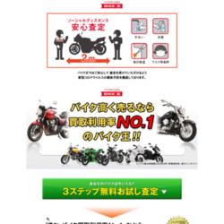 >>バイク王の公式サイトはこちらから<<