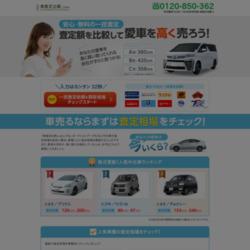 車査定比較.com