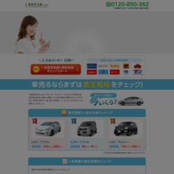 →ズバット車買取比較
