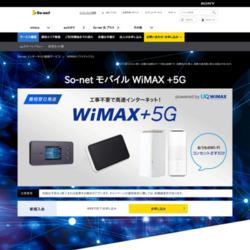 So-net WiMAX公式サイトはこちら