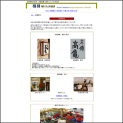http://www.takakame.jpn.org/tenpo.html