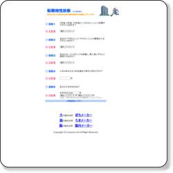 http://tenshoku.moemon.net