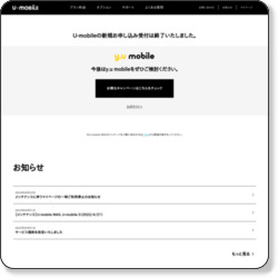 http://umobile.jp/?cid=d002_01