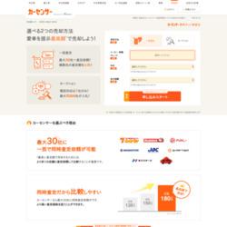 カーセンサー.net(リクルート)