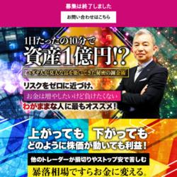 池田式・サヤ取り投資マスター塾