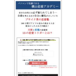 横山恋愛アカデミー 21期