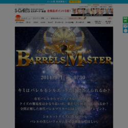 S-DARTS「BARRELS MASTER」