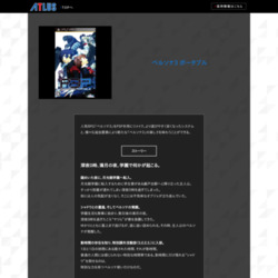 http://p3p.atlusnet.jp/