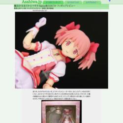 http://asahiwa.jp/f/madoka-magica_figma_madoka.html