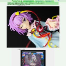 http://asahiwa.jp/f/touhouproject_komeijisatori.html
