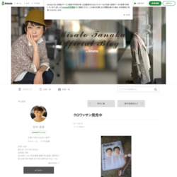 http://ameblo.jp/tanaka-misato/entry-11002060805.html?frm_src=thumb_module