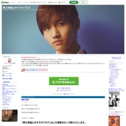 東方神起とゆす子のブログ