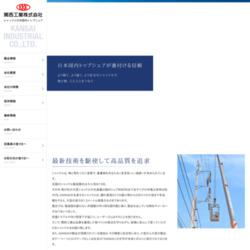 関西工業(株)