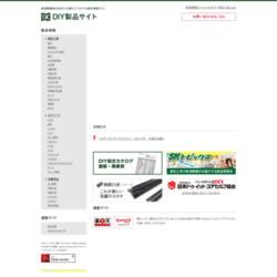 新潟精機(株) DIY製品