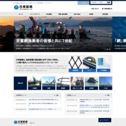 日東製網株式会社