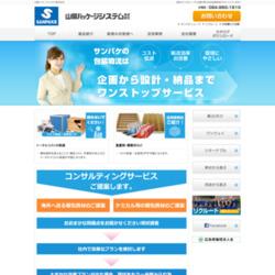 山陽パッケージシステム株式会社