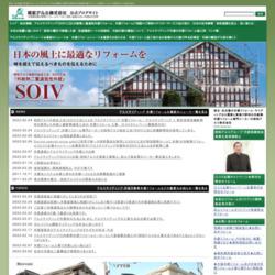 昭和アルミ(株) 公式ブログサイト