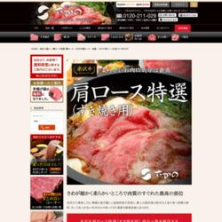 米沢牛専門店さかのの「米沢牛肩ロース特選(すき焼き用)」