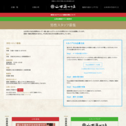 http://yamamotomimikaki.com/joboffer.html
