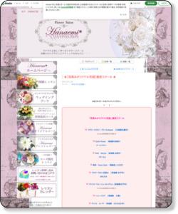 http://ameblo.jp/fourseasons-flower/entry-12121564983.html