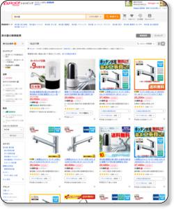 【浄水器】」Yahoo!ショッピングおすすめページ!