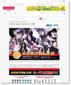 『新日本プロレス展』いよいよ大阪でも 6/9(土)より開催!|HMV&BOOKS onlineニュース