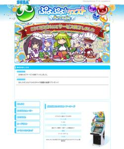 http://puyoquest-am.sega.jp/