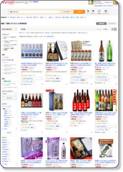 【焼酎 おすすめ】」Yahoo!ショッピングおすすめページ!