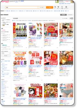 【福袋】」Yahoo!ショッピングおすすめページ!