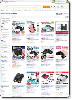 【双眼鏡】」Yahoo!ショッピングおすすめページ!