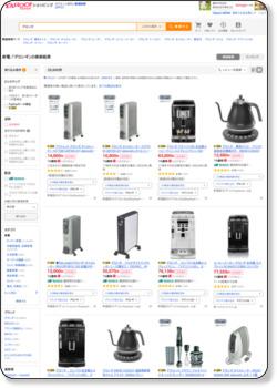【デロンギ】」Yahoo!ショッピングおすすめページ!