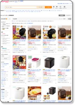 【ホームベーカリー】」Yahoo!ショッピングおすすめページ!