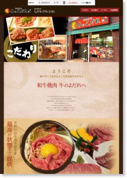 神戸牛や和牛ユッケおすすめの焼肉店|炭火焼肉新日本|こだわり