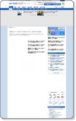 http://www.kobe-np.co.jp/w_gai/Images/01920795.pdf