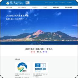 http://www.unzen-geopark.jp/
