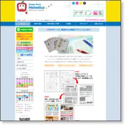 広報紙のデザインと印刷