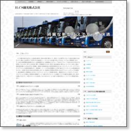 北海道 札幌の観光バス HCSk観光