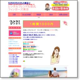 女性専用レンタルフレンド フィンガーズ東京