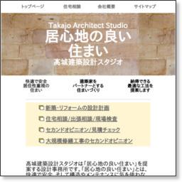 外断熱の設計事務所 高城建築設計スタジオ
