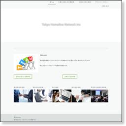 東京ホームラインネットワーク