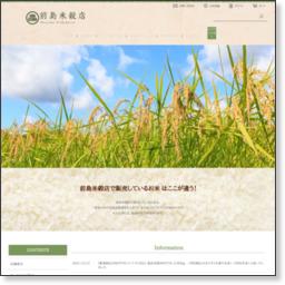 北海道米、玄米のことなら前島米穀店通販サイト