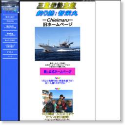 釣り船・智栄丸ーChieimaruー