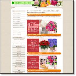 花キューピットで誕生日プレゼントの花ギフトを配達