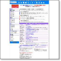 積算代行 日本積算センター 土木建築設備 積算補助